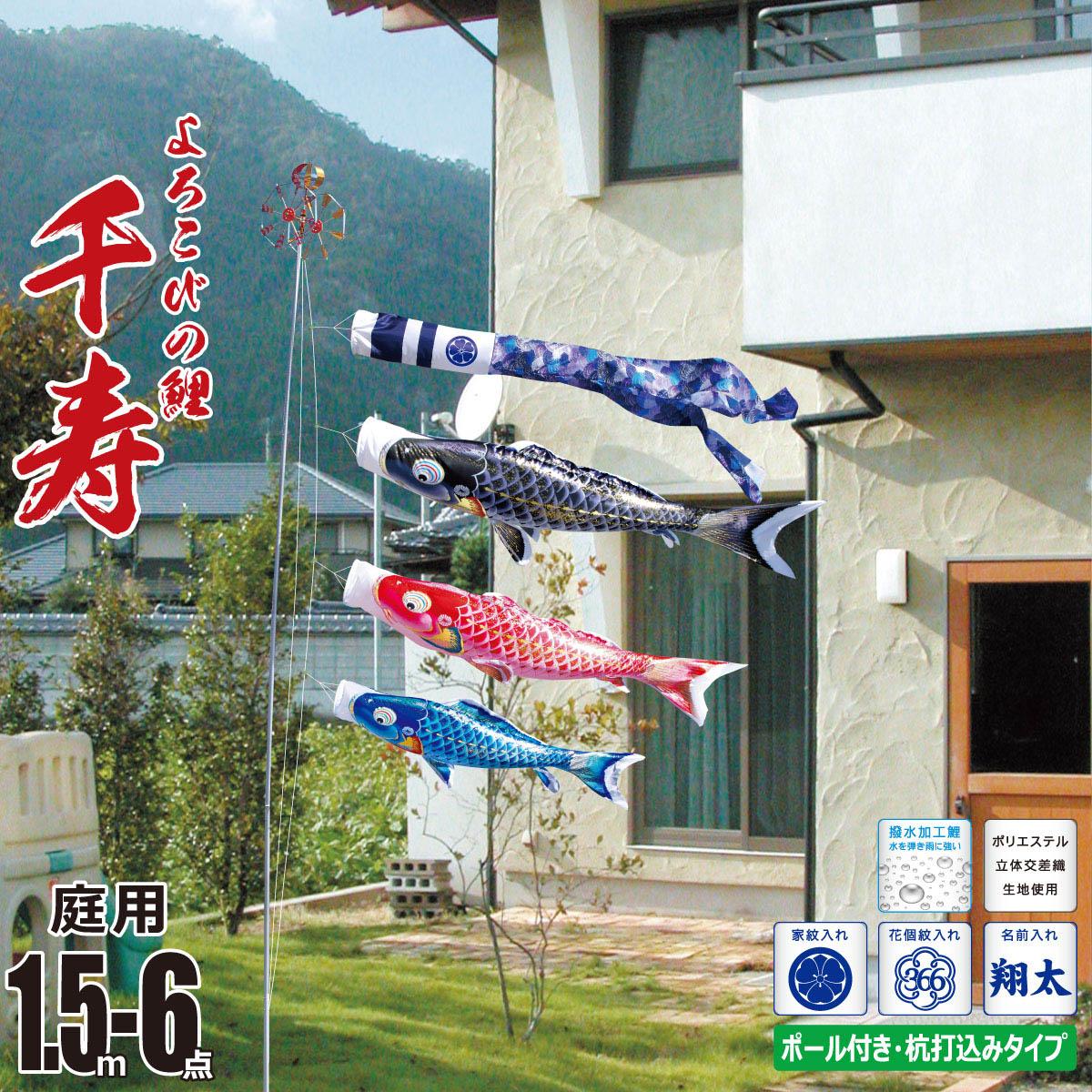 こいのぼり 1.5m 千寿 6点 (矢車、ロープ、吹流し、鯉3匹) 庭園用 ガーデンセット (専用ポール一式) 徳永鯉のぼり KIT-118-531