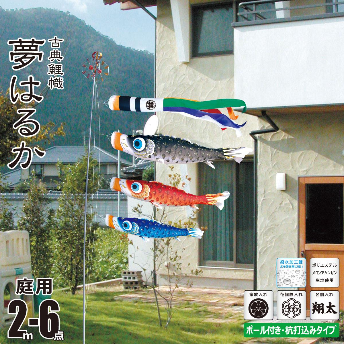 こいのぼり 2m 夢はるか 6点 (矢車、ロープ、吹流し、鯉3匹) 庭園用 ガーデンセット (専用ポール一式) 徳永鯉のぼり KIT-118-540