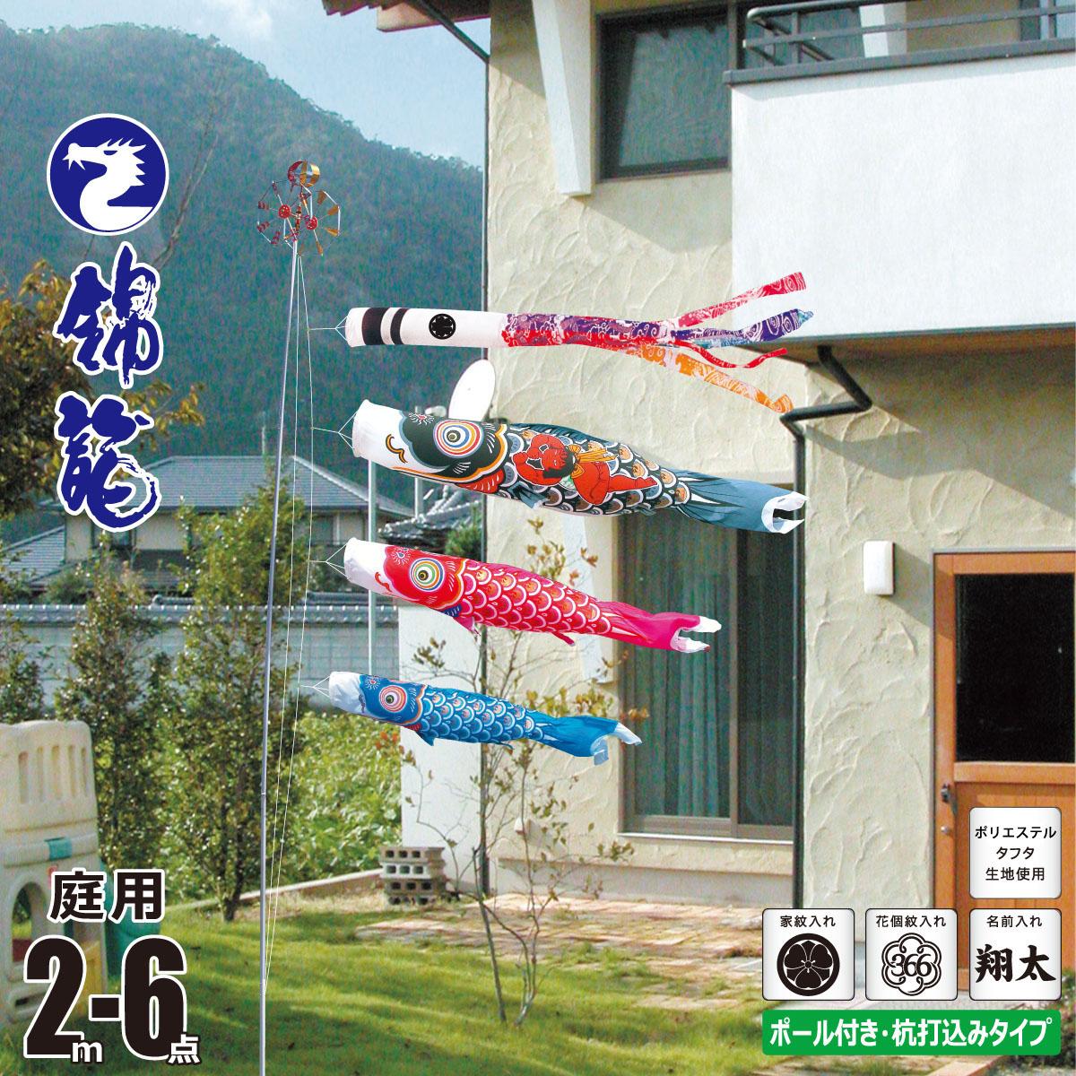 こいのぼり 2m 錦龍 6点 (矢車、ロープ、吹流し、鯉3匹) 庭園用 ガーデンセット (専用ポール一式) 徳永鯉のぼり KIT-118-700