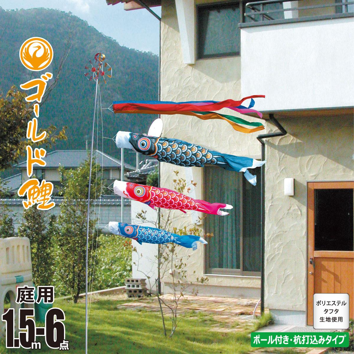こいのぼり 1.5m ゴールド鯉 6点 (矢車、ロープ、吹流し、鯉3匹) 庭園用 ガーデンセット (専用ポール一式) 徳永鯉のぼり KIT-118-801