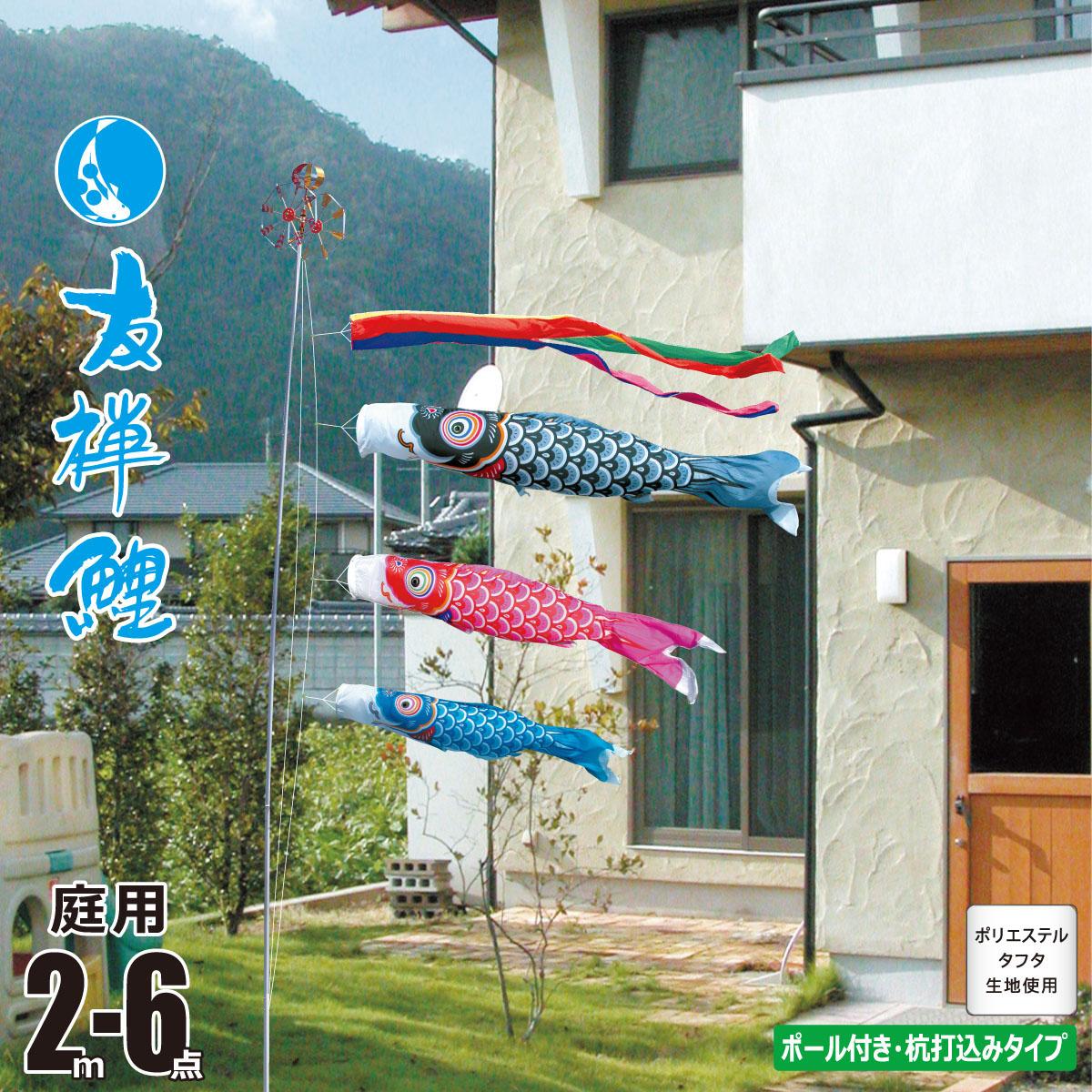 こいのぼり 2m 友禅鯉 6点 (矢車、ロープ、吹流し、鯉3匹) 庭園用 ガーデンセット (専用ポール一式) 徳永鯉のぼり KIT-118-850