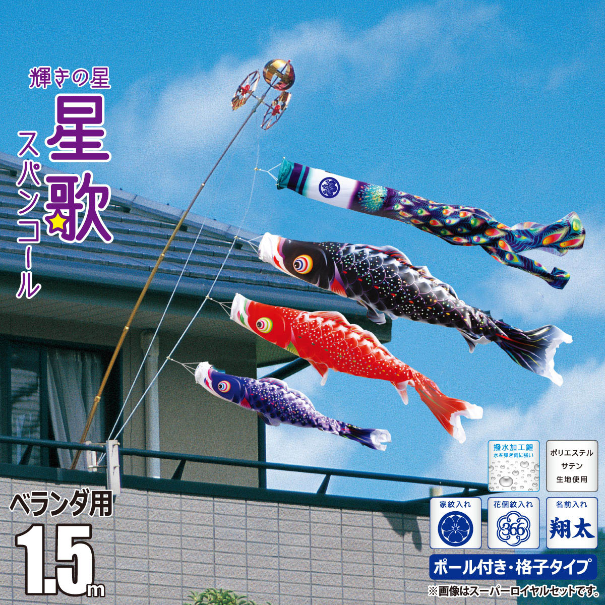 こいのぼり 1.5m 星歌スパンコール 6点 (矢車、ロープ、吹流し、鯉3匹) ベランダ用 ロイヤルセット (ベランダ用 取付金具付き) 徳永鯉のぼり KIT-119-990