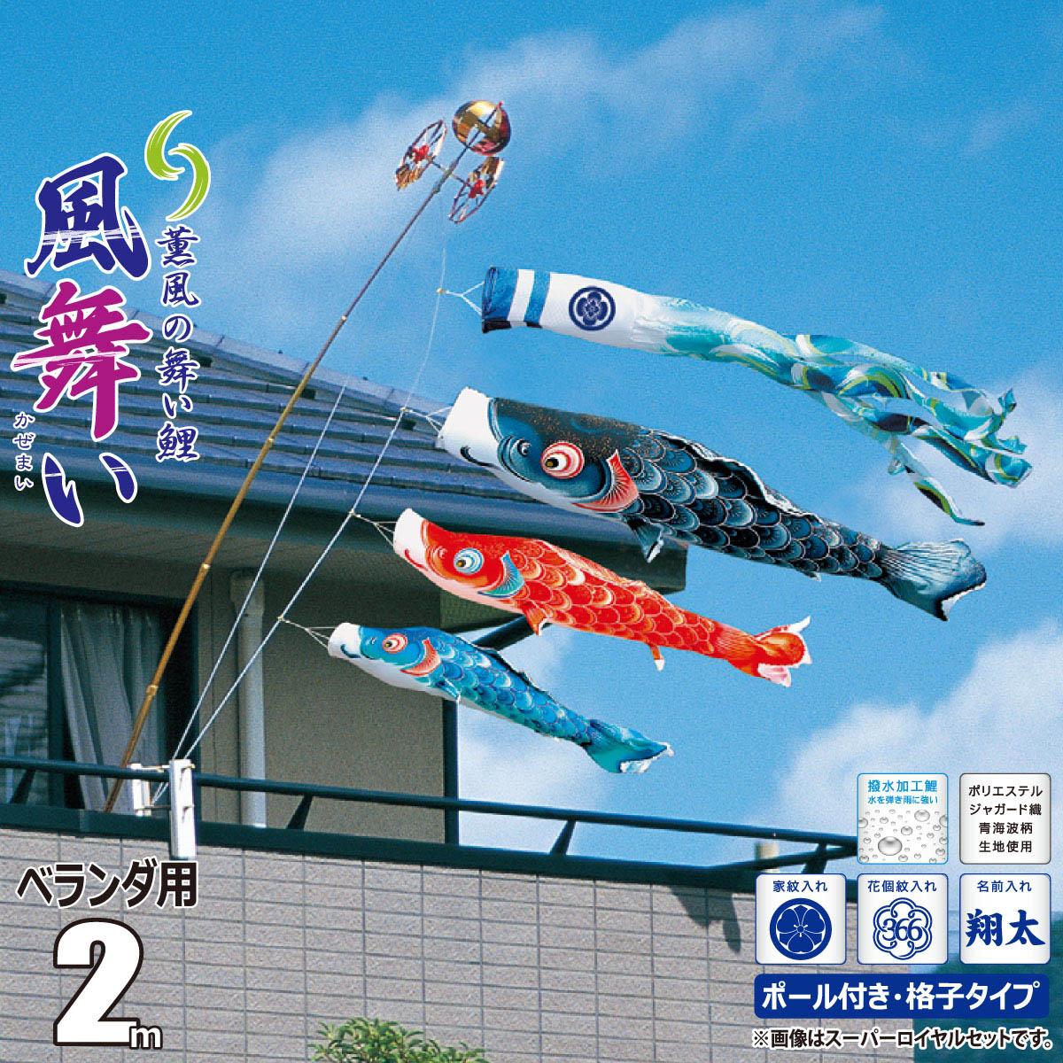 こいのぼり 2m 風舞い 6点 (矢車、ロープ、吹流し、鯉3匹) ベランダ用 ロイヤルセット (ベランダ用 取付金具付き) 徳永鯉のぼり KIT-120-100