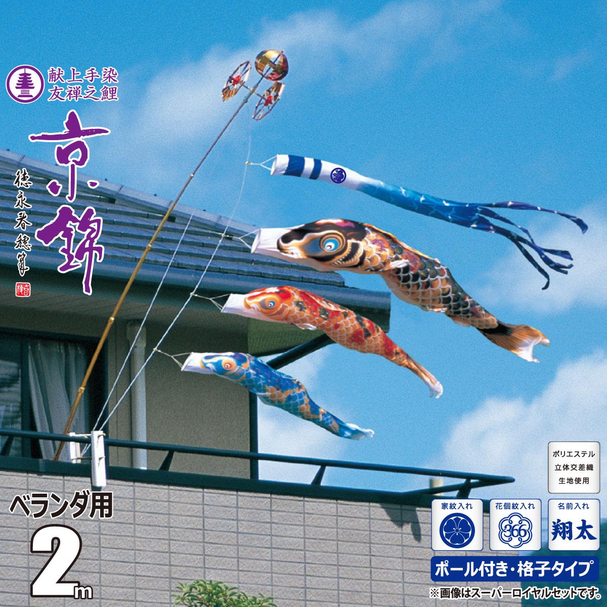 こいのぼり 2m 京錦 6点 (矢車、ロープ、吹流し、鯉3匹) ベランダ用 ロイヤルセット (ベランダ用 取付金具付き) 徳永鯉のぼり KIT-120-150