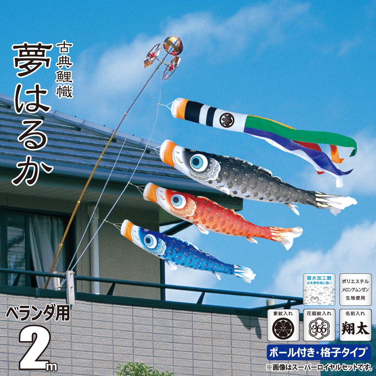 こいのぼり 2m 夢はるか (矢車、ロープ、吹流し、鯉3匹) ベランダ用 ロイヤルセット (ベランダ用 取付金具付き) 徳永鯉のぼり KIT-120-240