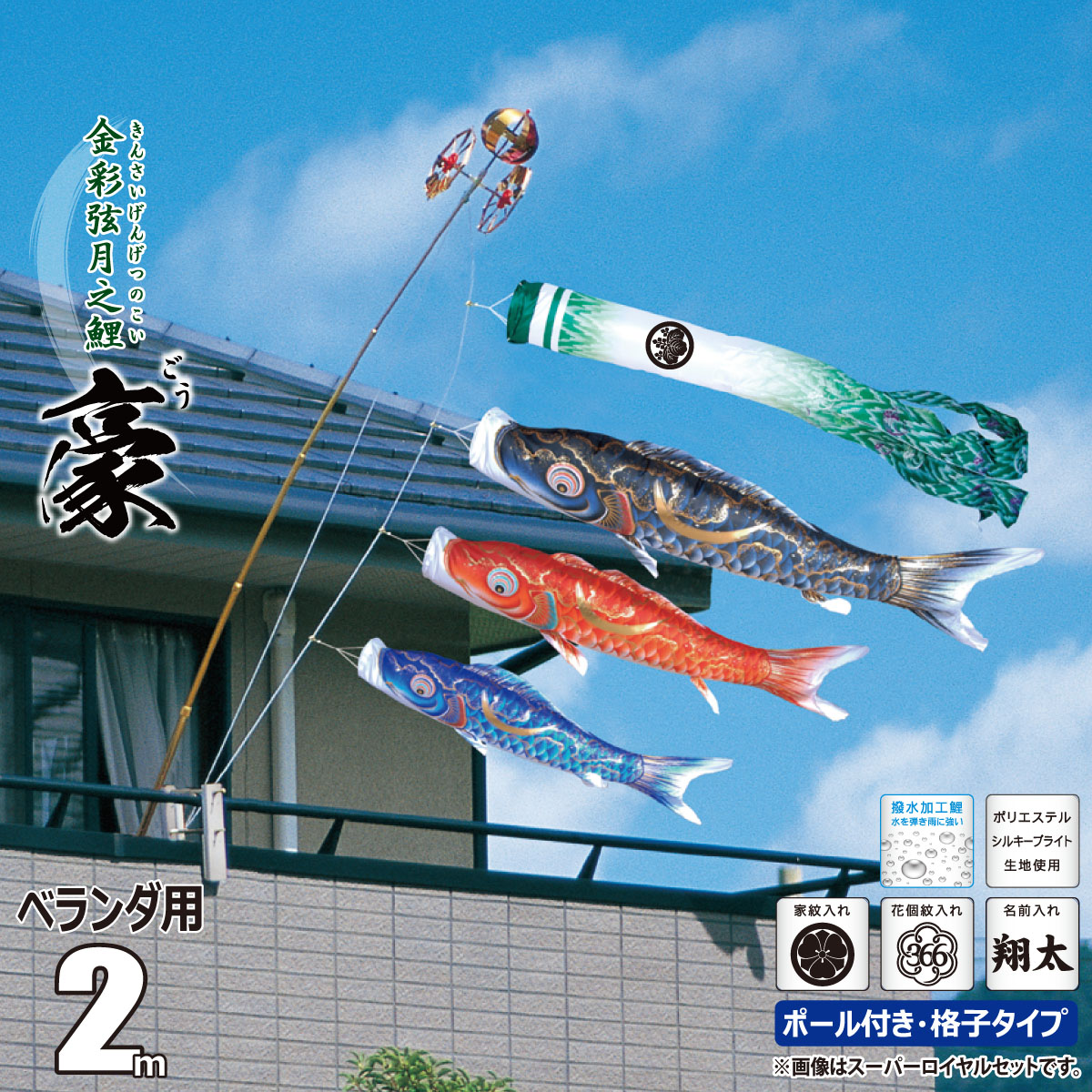 こいのぼり 2m 豪(ごう) (矢車、ロープ、吹流し、鯉3匹) ベランダ用 ロイヤルセット (ベランダ用 取付金具付き) 徳永鯉のぼり KIT-120-260