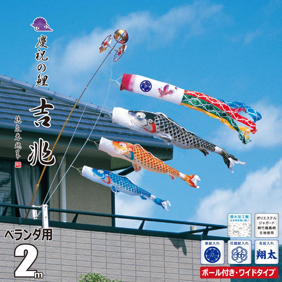 こいのぼり 2m 吉兆 6点 (矢車、ロープ、吹流し、鯉3匹) ベランダ用 スーパーロイヤルセット (ベランダ用 取付金具付き) 徳永鯉のぼり KIT-121-150