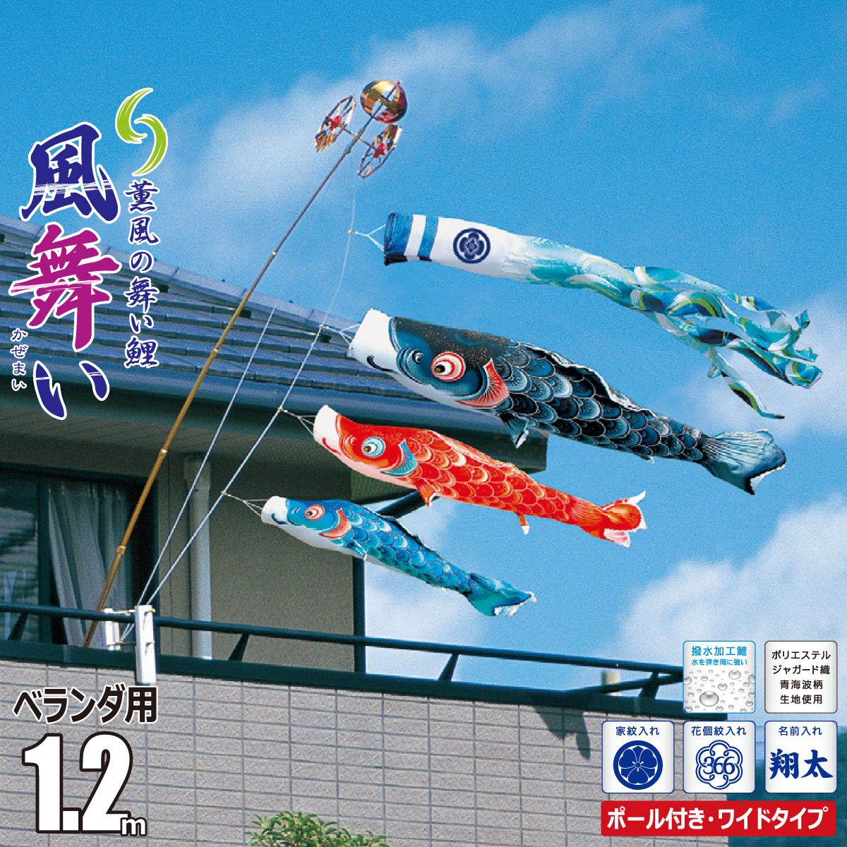 こいのぼり 1.2m 風舞い 6点 (矢車、ロープ、吹流し、鯉3匹) ベランダ用 スーパーロイヤルセット (ベランダ用 取付金具付き) 徳永鯉のぼり KIT-121-202