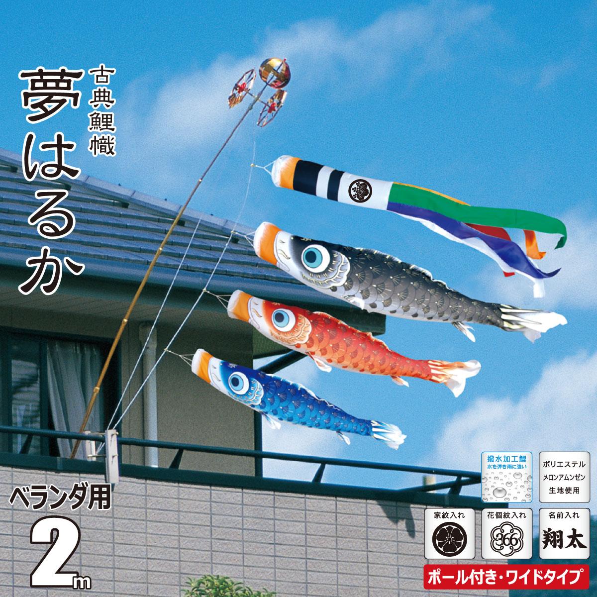 こいのぼり 2m 夢はるか (矢車、ロープ、吹流し、鯉3匹) ベランダ用 スーパーロイヤルセット (ベランダ用 取付金具付き) 徳永鯉のぼり KIT-121-340