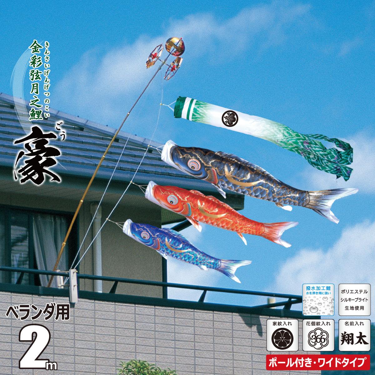 こいのぼり 2m 豪(ごう) (矢車、ロープ、吹流し、鯉3匹) ベランダ用 スーパーロイヤルセット (ベランダ用 取付金具付き) 徳永鯉のぼり KIT-121-360