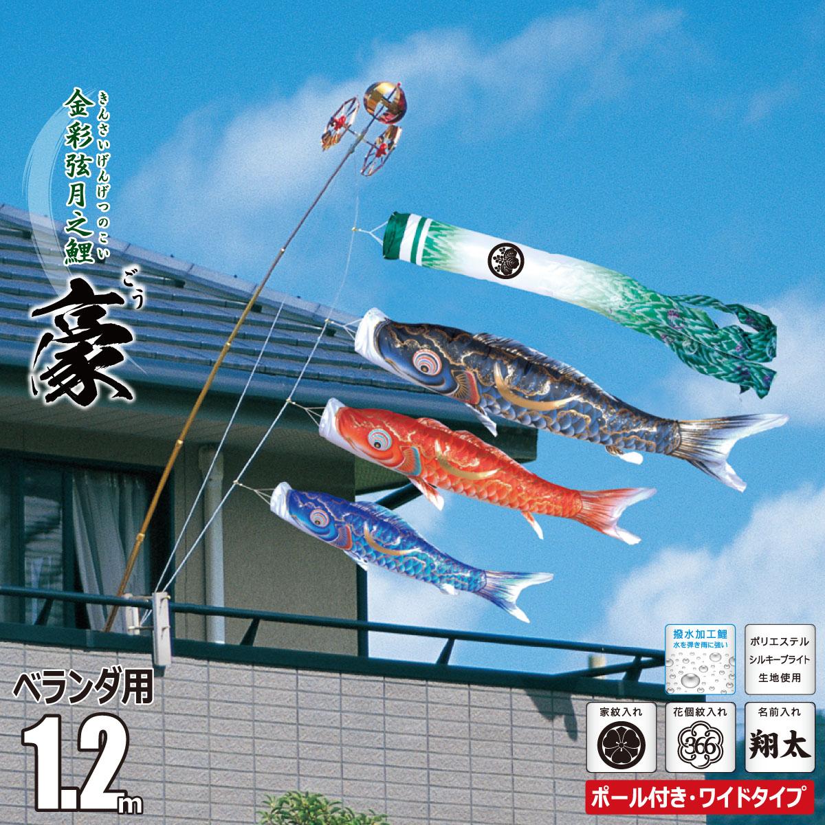 こいのぼり 1.2m 豪(ごう) (矢車、ロープ、吹流し、鯉3匹) ベランダ用 スーパーロイヤルセット (ベランダ用 取付金具付き) 徳永鯉のぼり KIT-121-362