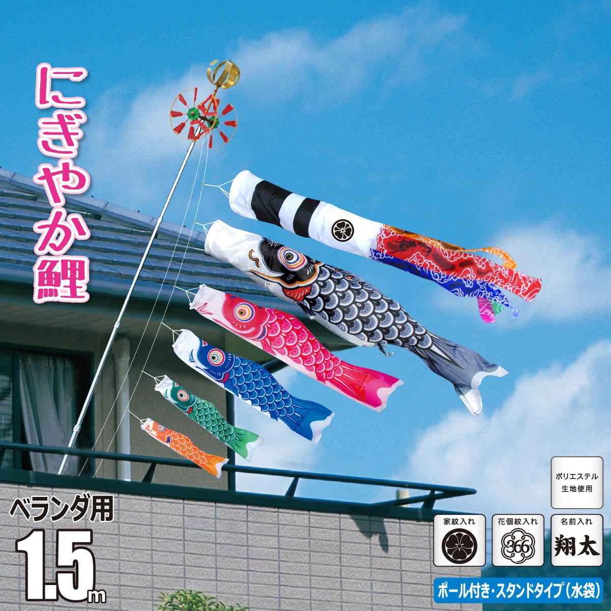 こいのぼり 1.5m にぎやか鯉 8点 (矢車、ロープ、吹流し、鯉5匹) ベランダ用 スタンドセット (ベランダ用 スタンド付き) 徳永鯉のぼり KIT-122-359-BS