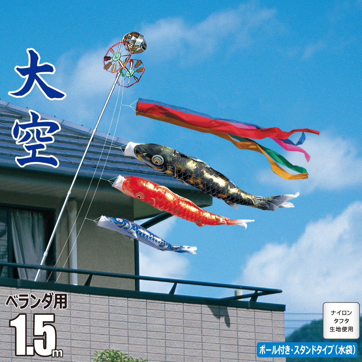 こいのぼり 2m 大空 6点 (矢車、ロープ、吹流し、鯉3匹) ベランダ用 スタンドセット (ベランダ用 取付金具付き) 徳永鯉のぼり KIT-152-735-BS