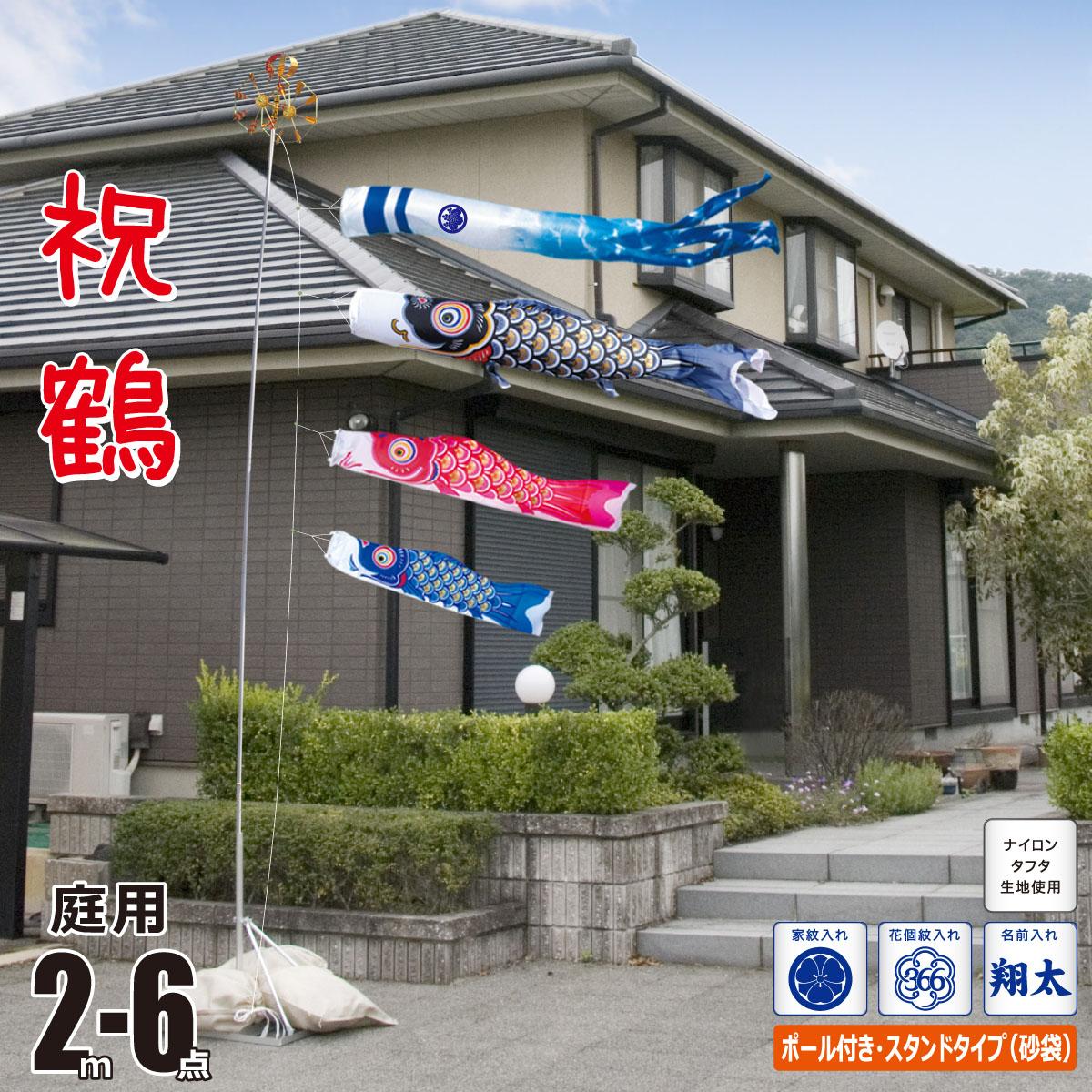 こいのぼり 2m 祝鶴 6点 (矢車、ロープ、吹流し、鯉3匹) 庭園用 スタンドセット (庭用 スタンド 砂袋3枚入り) 徳永鯉のぼり KIT-402-123-GS
