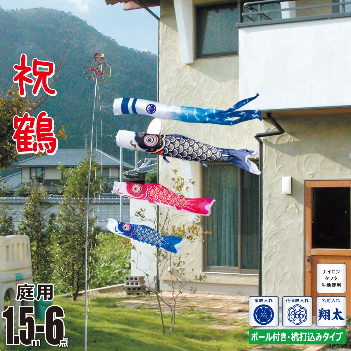 こいのぼり 1.5m 祝鶴 6点 (矢車、ロープ、吹流し、鯉3匹) 庭園用 ガーデンセット (専用ポール一式) 徳永鯉のぼり KIT-402-124-G