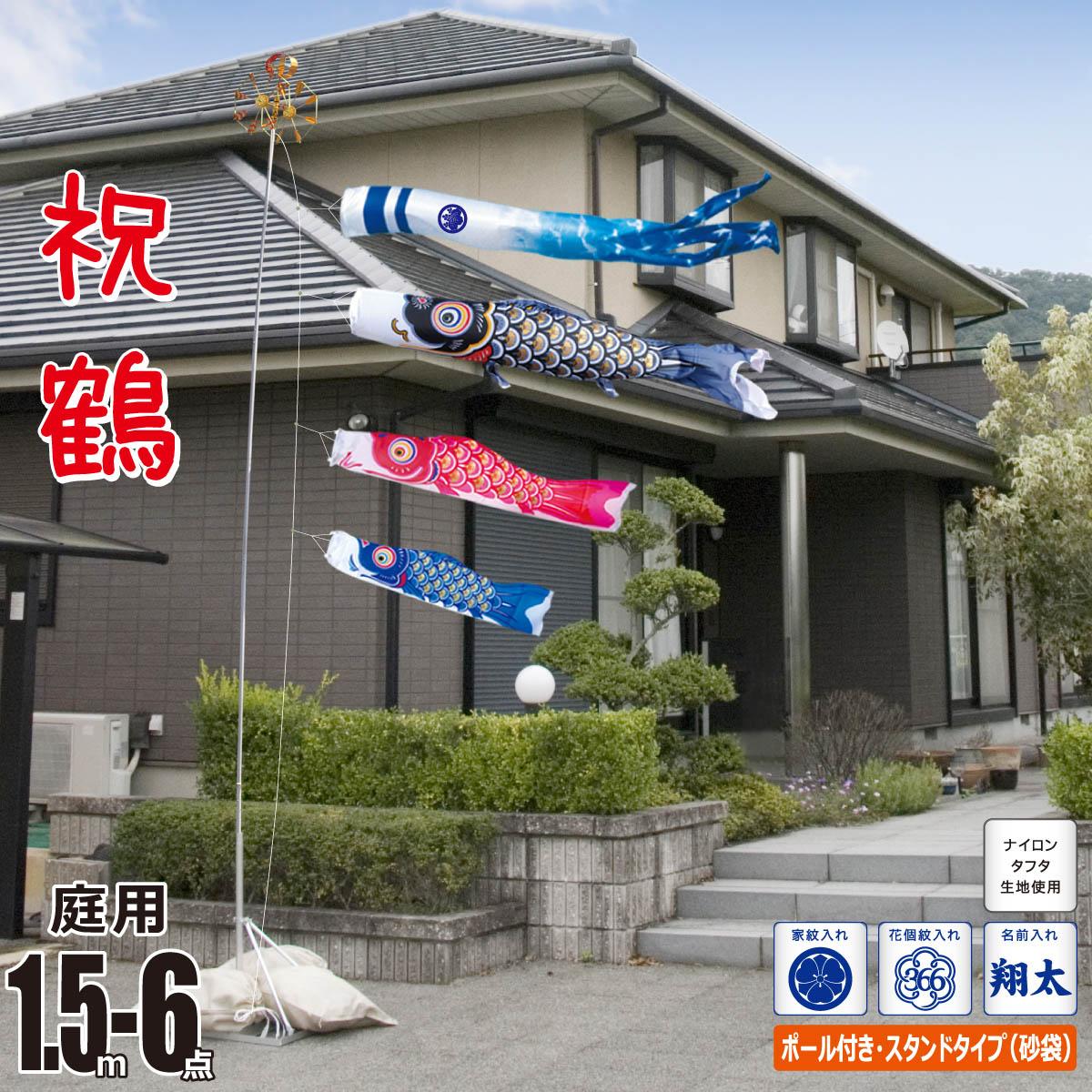 こいのぼり 1.5m 祝鶴 6点 (矢車、ロープ、吹流し、鯉3匹) 庭園用 スタンドセット (庭用 スタンド 砂袋3枚入り) 徳永鯉のぼり KIT-402-124-GS