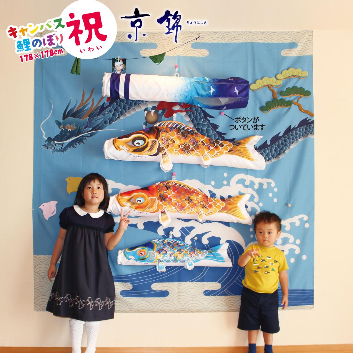 室内用鯉のぼり キャンバス鯉のぼり 祝 京錦セット KOI-T-126-570室内用 こいのぼり 徳永鯉のぼり