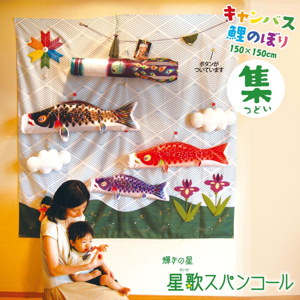 室内用鯉のぼり キャンバス鯉のぼり 集 星歌スパンコールセット KOI-T-126-571室内用 こいのぼり 徳永鯉のぼり