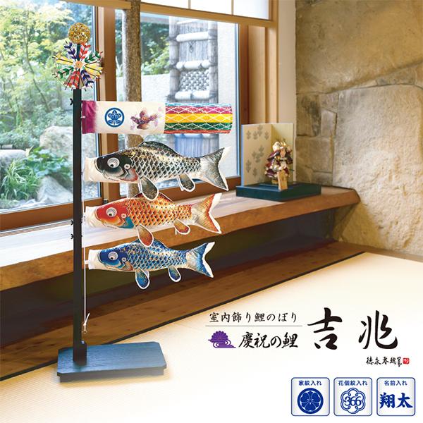 室内用鯉のぼり 室内飾り鯉のぼり 慶祝の鯉 吉兆 (きっちょう) 台付きセット KOI-T-127-001 屋内 室内用 こいのぼり 徳永鯉のぼり