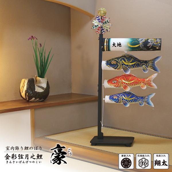 室内用鯉のぼり 室内飾り鯉のぼり 金彩弦月の鯉 豪 (ごう) 台付きセット KOI-T-127-011 屋内 室内用 こいのぼり 徳永鯉のぼり