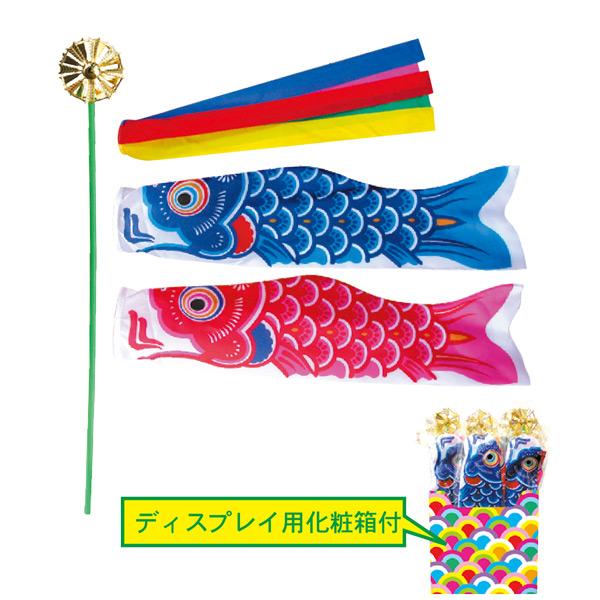 おもちゃ ミニ鯉 矢車付きミニ鯉(小)セット 30個入り KOI-T-152-692おもちゃ ミニ こいのぼり 徳永鯉のぼり