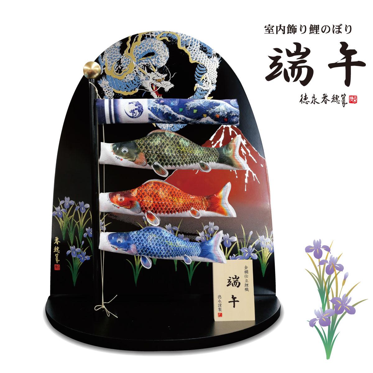 室内用鯉のぼり 室内こいのぼり飾り 端午 KOI-T-410-100室内用 こいのぼり 徳永鯉のぼり