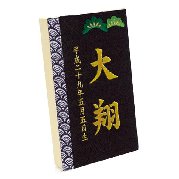 名入れ木札 彩葉 いろは(金襴)松 刺繍名入れ TPT-601-001 名前入れ 立て札 徳永鯉のぼり