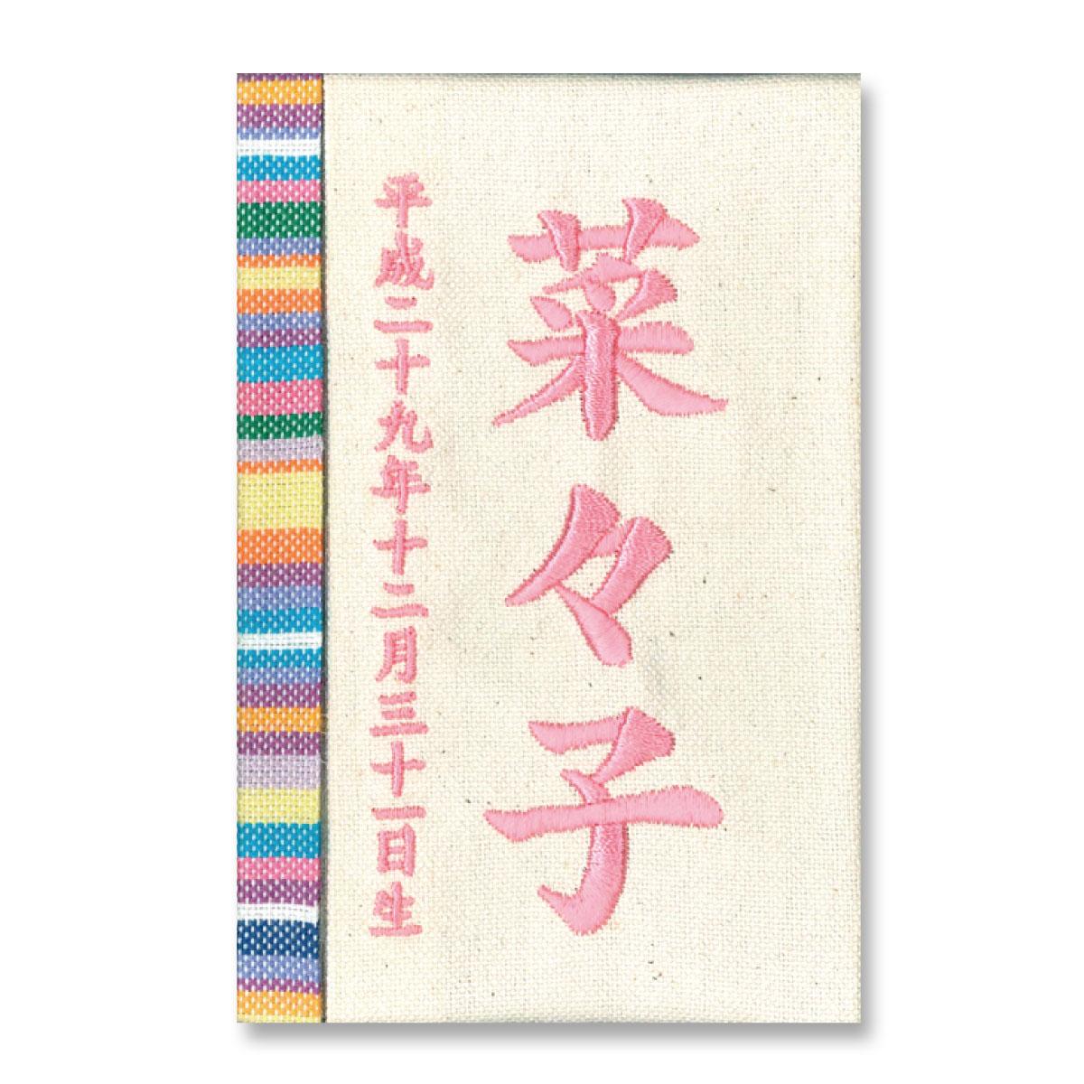 名入れ木札 彩葉 いろは(綿 キコイ)刺繍名入れ TPT-601-006 名前入れ 立て札 徳永鯉のぼり