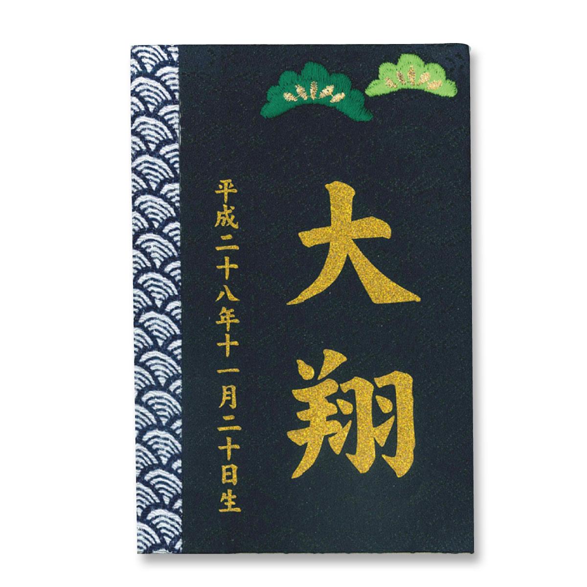 名入れ木札 彩葉 いろは(金襴)松 プリント名入れ TPT-601-051 名前入れ 立て札 徳永鯉のぼり