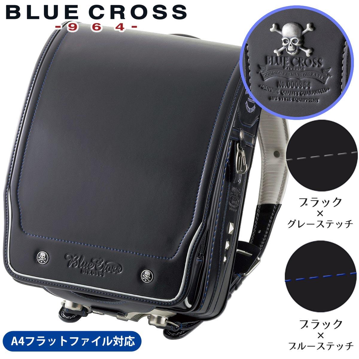 ランドセル 2019年度 入学祝い Blue Cross ブルークロス ランドセル A4クリアファイル・A4フラットファイル対応 ブラック×ブルーステッチ(クロ/アオ) ブラック/グレーステッチ(クロ/グレー) キューブ型 送料無料【smtb-kd】 RB2957305