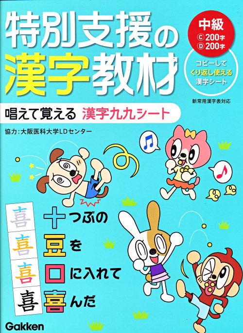 特別支援の漢字教材 中級 編学研発行【送料無料】