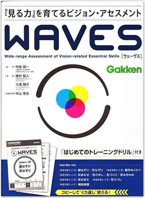 学研特別支援教材 WAVES ウェーヴス 『見る力』を育てるビジョン・アセスメント【送料無料】