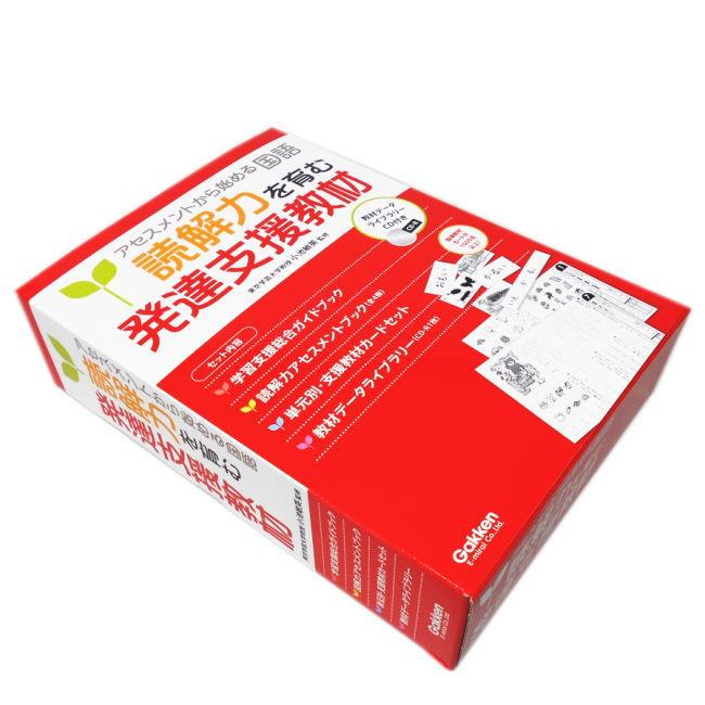 特別支援教材 読解力を育む発達支援教材 CD-ROM付き 学研発行【送料無料】