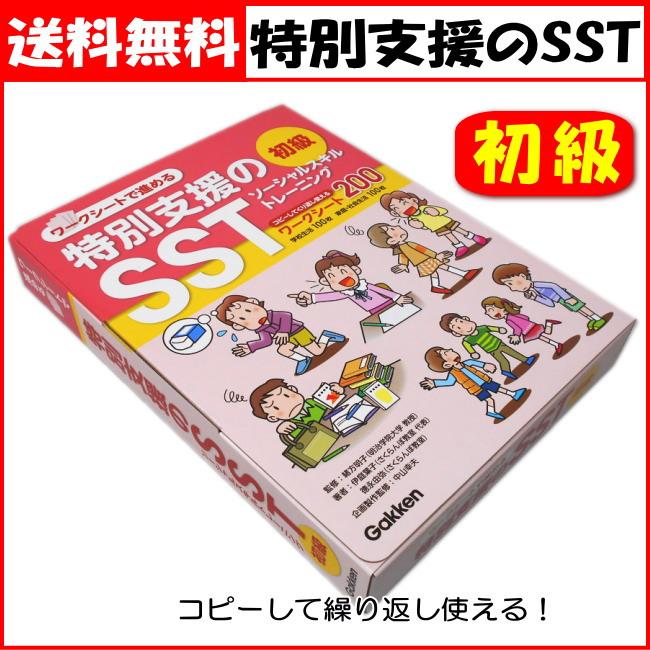 学研特別支援のSST初級編【送料無料】