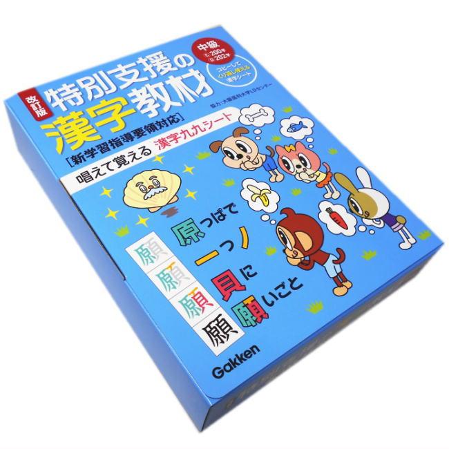 改訂版 特別支援の漢字教材 中級編 学研