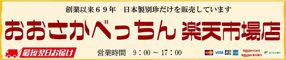 大阪べっちん 楽天市場店:別珍を専門に取り扱って67年目、良質の日本製別珍だけを取り扱っています。