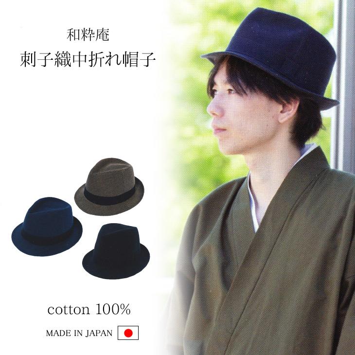 【送料無料】【新製品】メンズ 男性 日本製 刺子織中折れ帽子 紺 茶 黒 <和粋庵>