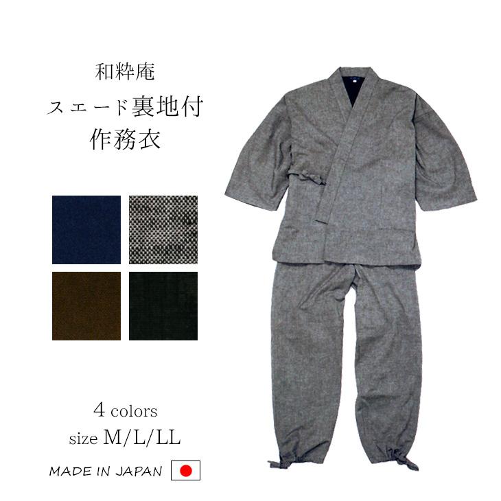 【送料無料】作務衣 メンズ 日本製 さむえ 男性 父の日 ギフト くつろぎ着 スエード裏地付作務衣 全4色 M/L/LL <和粋庵>