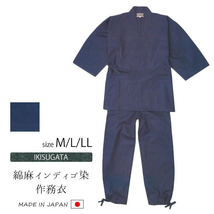 【送料無料】作務衣 メンズ 日本製 さむえ 男性 父の日 ギフト くつろぎ着 綿麻インディゴ染作務衣 M/L/LL 濃紺 <IKISUGATA>