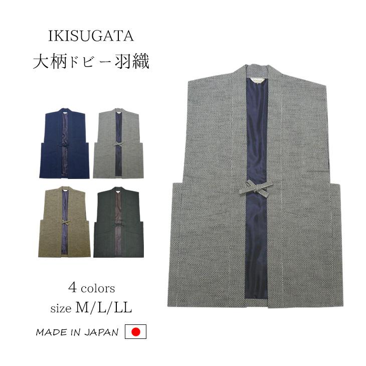 【送料無料】羽織 メンズ 日本製 はおり 男性 父の日 ギフト くつろぎ着 大柄ドビー羽織 濃紺 グレー 茶 グリーン M/L/LL <IKISUGATA>