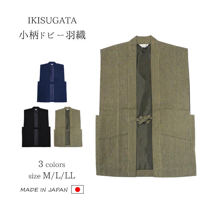 【送料無料】羽織 メンズ 日本製 はおり 男性 父の日 ギフト くつろぎ着 小柄ドビー羽織 全3色 M/L/LL <IKISUGATA>