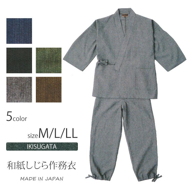 【送料無料】作務衣 メンズ 日本製 さむえ 男性 父の日 ギフト 和紙しじら作務衣 M/L/LL 濃紺 黒 グリーン グレー 茶 <IKISUGATA>