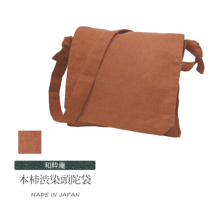 【送料無料】頭陀袋 メンズ 日本製 男性 本柿渋染頭陀袋 <和粋庵>