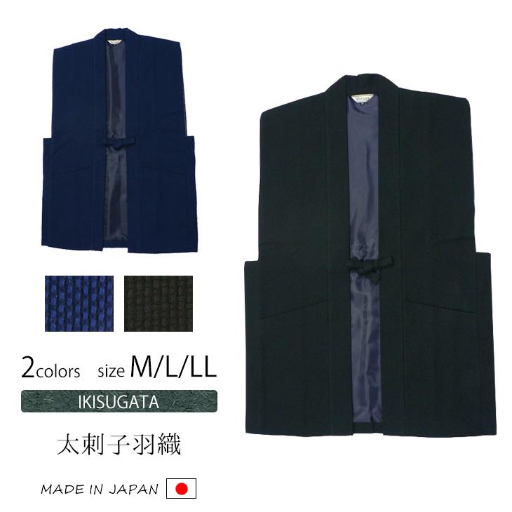 【送料無料】羽織 メンズ 日本製 はおり 男性 父の日 ギフト くつろぎ着 太刺子羽織 濃紺 黒 M/L/LL <IKISUGATA>