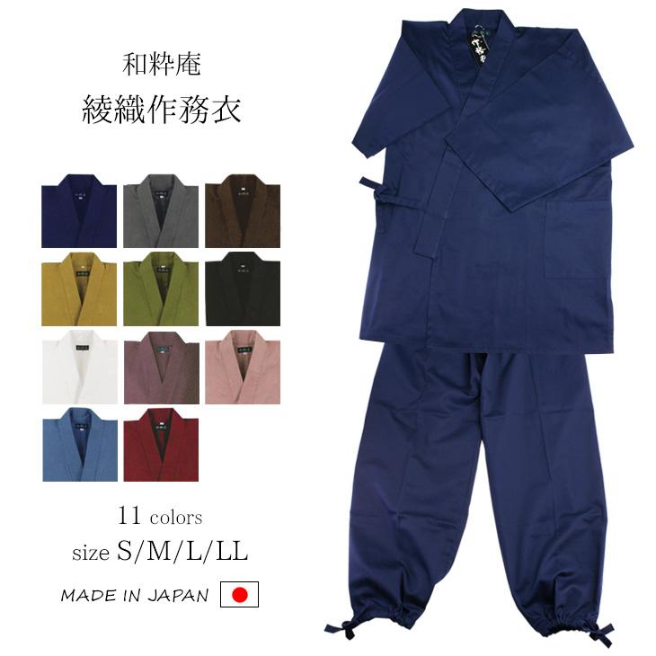 【送料無料】作務衣 メンズ 日本製 さむえ 男性 父の日 ギフト くつろぎ着 綾織作務衣 選べる14色 S/M/L/LL <和粋庵>