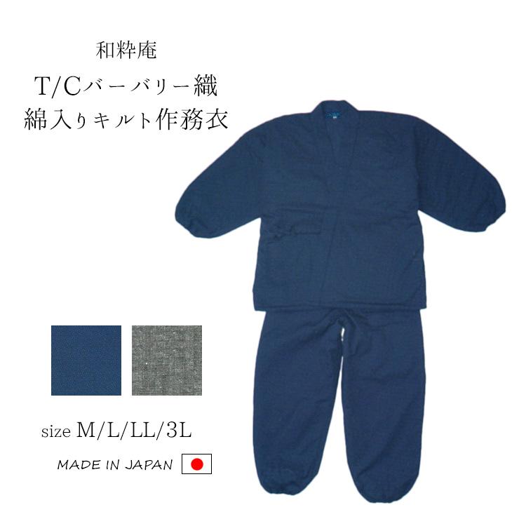 【送料無料】作務衣 メンズ 日本製 さむえ 男性 父の日 ギフト くつろぎ着 T/Cバーバリー織綿入りキルト作務衣 紺 M/L/LL/3L <和粋庵>