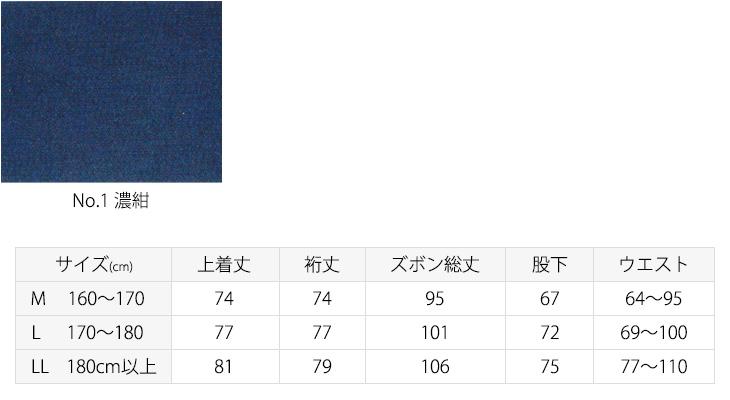 作務衣 メンズ 日本製 さむえ 男性 父の日 ギフト くつろぎ着 袖裾ゴム式テト麻作務衣 M/L/LL 濃紺 <IKISUGATA>【RCP】