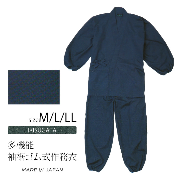 【送料無料】作務衣 メンズ 日本製 さむえ 男性 父の日 ギフト くつろぎ着 多機能袖裾ゴム式作務衣 濃紺 M/L/LL <和粋庵>
