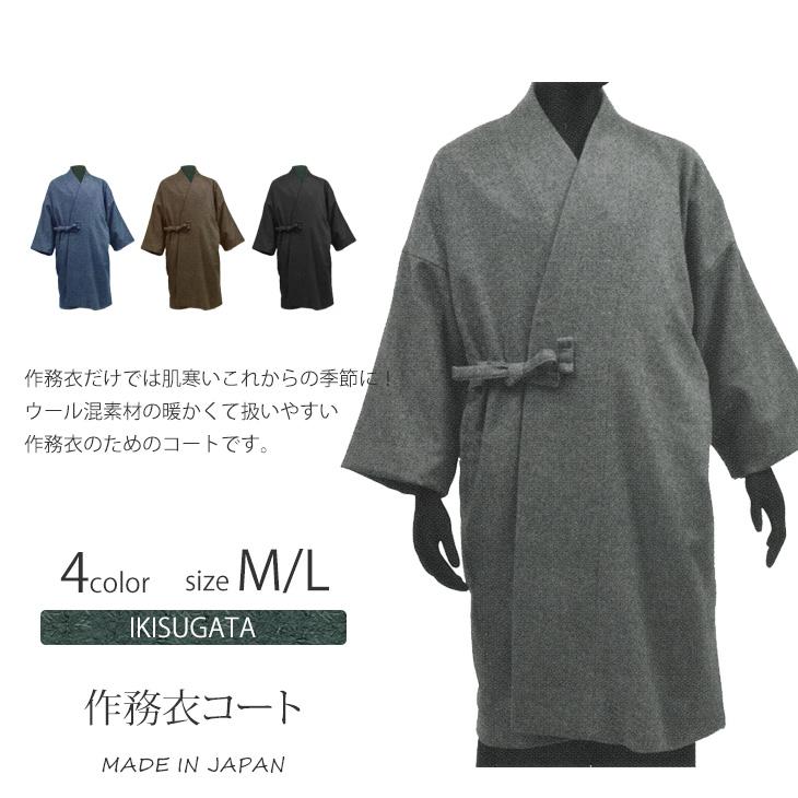 【送料無料】コート メンズ 日本製 男性 父の日 ギフト くつろぎ着 作務衣コート M/L 濃紺 グレー 茶 黒 <和粋庵>
