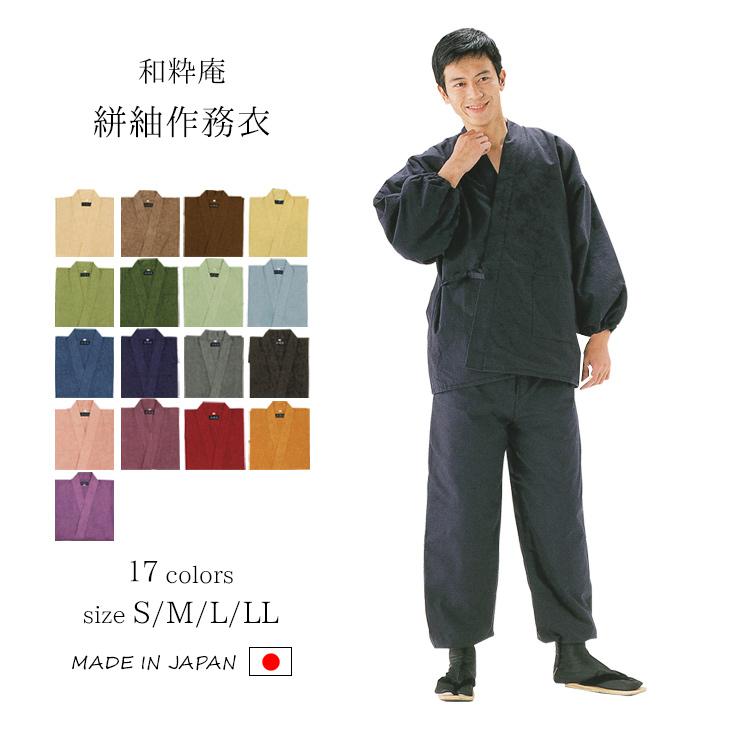【送料無料】作務衣 メンズ 日本製 さむえ 男性 父の日 ギフト くつろぎ着 絣紬作務衣 選べる17色 SS/S/M/L/LL <和粋庵>
